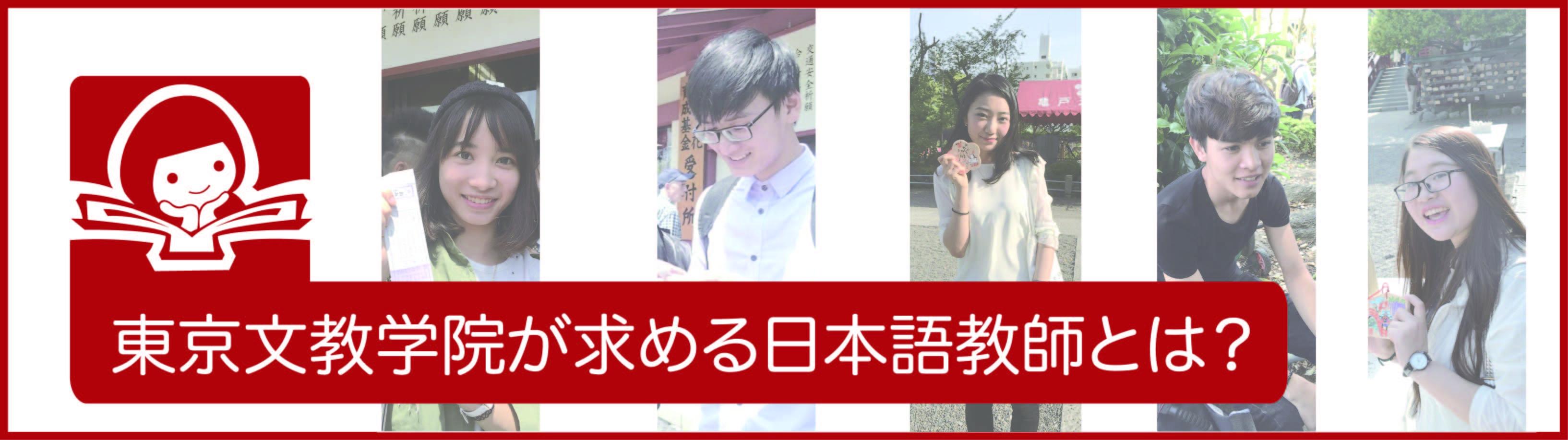 東京文教学院が求める日本語教師とは?